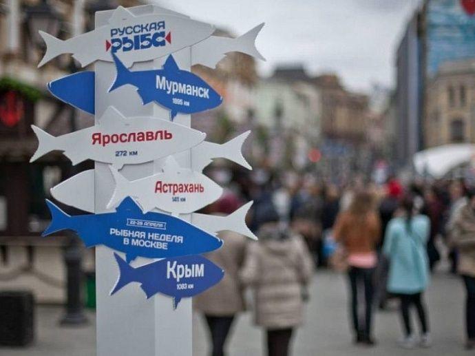 За 3 дня на «Рыбной неделе» в Москве продано более 120 тонн рыбы