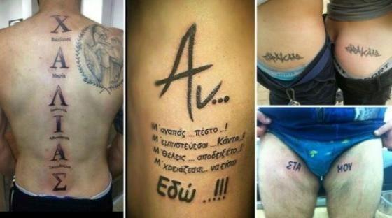 Τα 23 ελληνικά τατουάζ που ακολουθούν σάρωσαν στο facebook. Δείτε τα από κάτω αλλά φοβερά και άλλα… τραγικά!