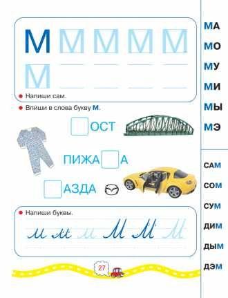 прописи для детей дошкольного возраста распечатать бесплатно