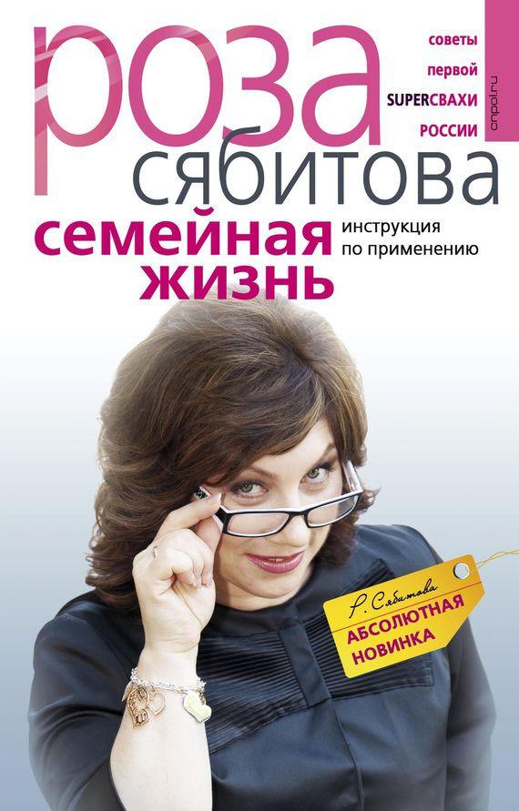 Семейная жизнь. Инструкция по применению #литература, #журнал, #чтение, #детскиекниги, #любовныйроман