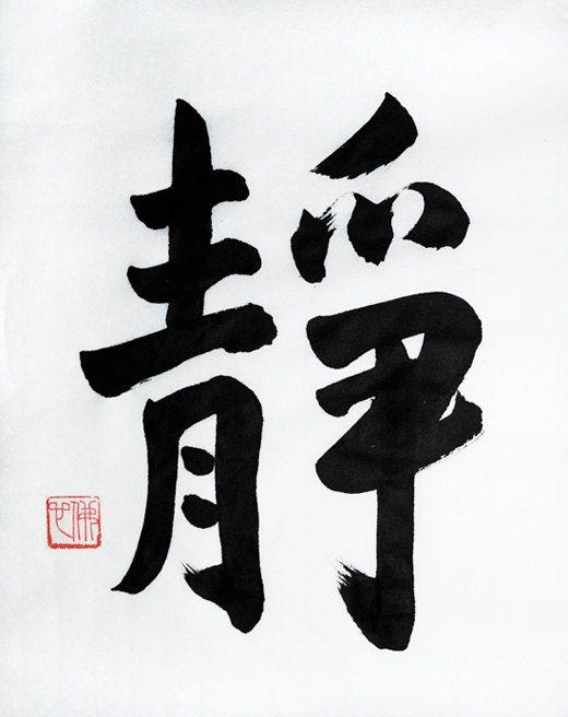 Tranquilidad reposo  Original caligrafía china  por AuspiciousInk