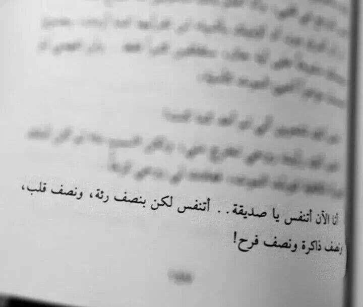 اه كم تعبت يا صديقتي Arabic Quotes Words Arabic Words
