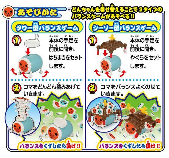 太鼓の達人おもちゃシリーズ みんな集まれ!ユラユラ祭だドン!|商品情報|メガトイ|メガハウスのおもちゃ情報サイト