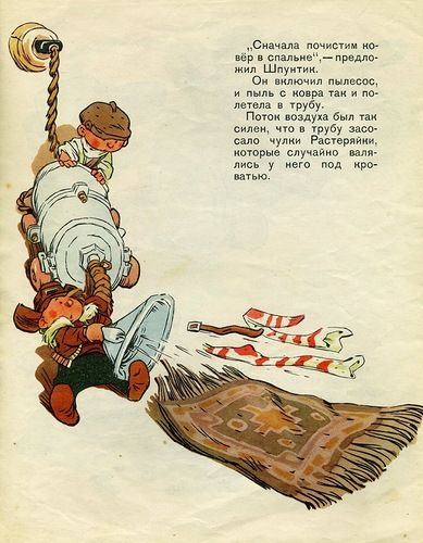 "Nikolai Nosov, ""Vintik, Shpuntik and vacuum cleaner"", 1960, illustration by Eugene Migunov."