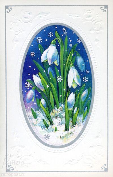 Открытка с 8 марта, Первые подснежники, Комарова С., 1989 г.