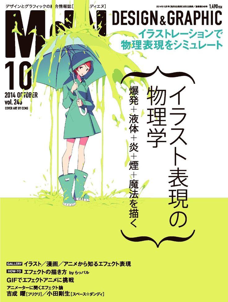 Amazon.co.jp: 月刊MdN 2014年 10月号(特集:イラスト表現の物理学 爆発+液体+炎+煙+魔法を描く)[雑誌] eBook: MdN編集部: Kindleストア