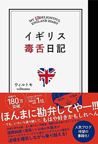 イギリス毒舌日記   ウィルトモ https://www.amazon.co.jp/dp/4847094654/ref=cm_sw_r_pi_dp_wAdHxbAATRJNZ