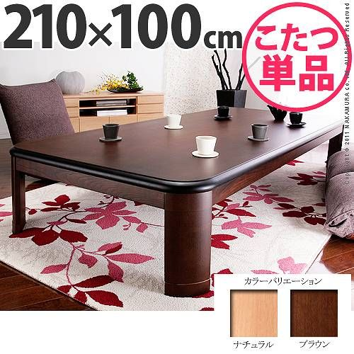 楢ラウンド折れ脚こたつ リラ 210×100cm こたつ テーブル 長方形 日本製 国産ポイント【楽天市場】
