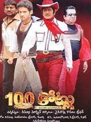 100 Kotlu Telugu Movie Online - Baladitya, Saira Banu, Brahmanandam and Ashok Kumar. Directed by Ramana Martial. Music by Vandemataram Srinivas. 2008 [UA]