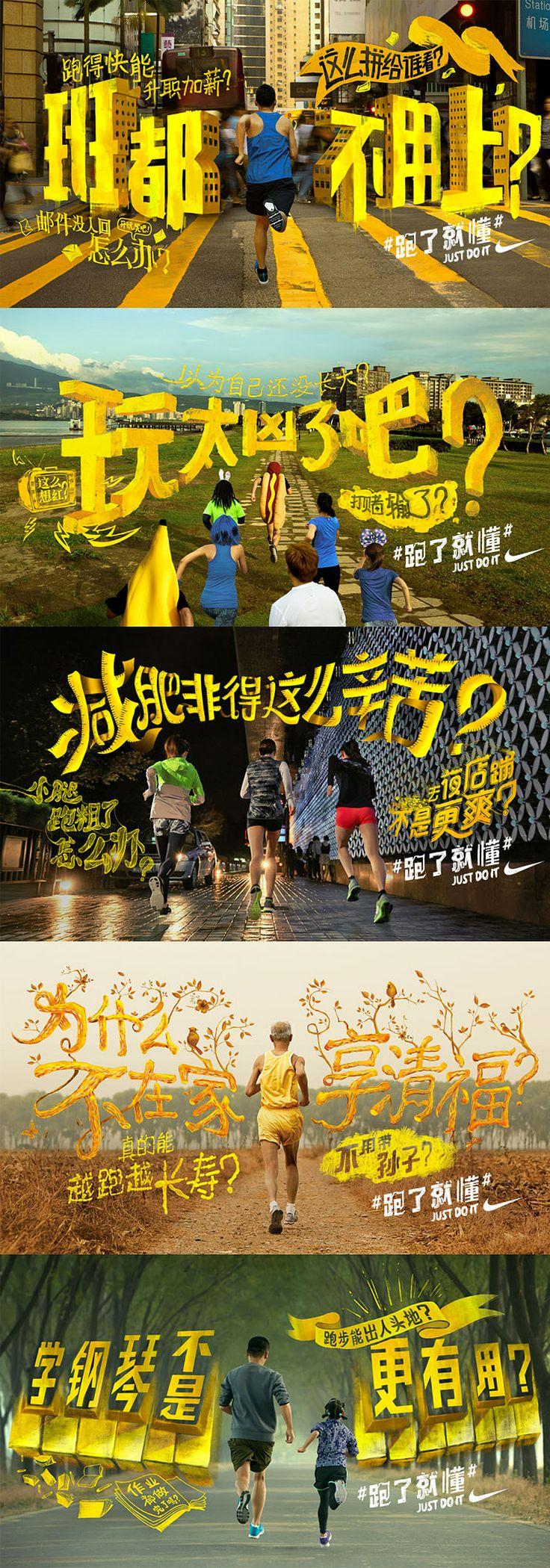 W+K Shanghai:耐克跑了就懂 - 即使不跑步的借口很多惰性很大这些跑者也坚定向前,'跑了就懂' 简单四个字带给人想要尝试的冲动。