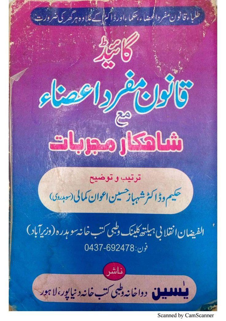 Guide qanoon mufrad aza Read books online free, Free pdf