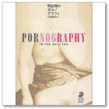 """Pornography in the Meiji Era"" (Photo Musée, Tokyo, 1997)"