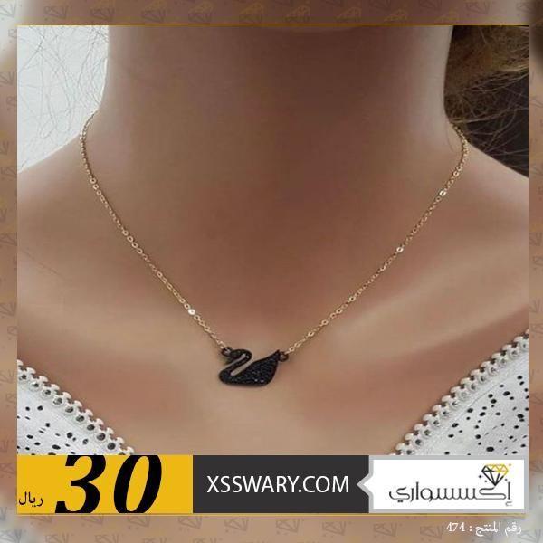 سلسال سوافسكي الوزة السوداء متبقي منه اللون الفضي فقط بسعر 10 ريال بعد الخصم توصيل سريع لجميع مدن المملكة لل Diamond Necklace Choker Necklace Jewelry