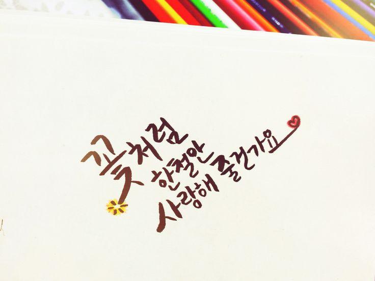 #1 캘리그라피 : 꽃처럼 한 철만 사랑해 줄건가요
