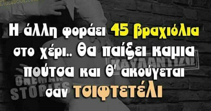 Τσιφτετέλια. #αστειο #αληθεια #