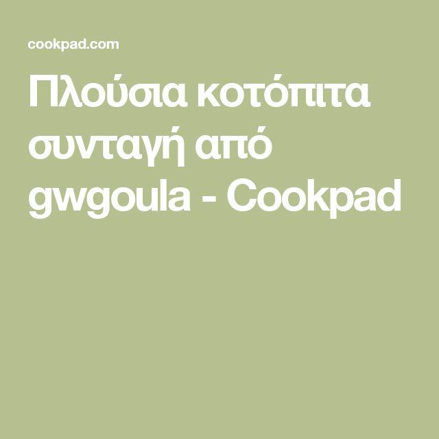 Πλούσια κοτόπιτα συνταγή από gwgoula - Cookpad