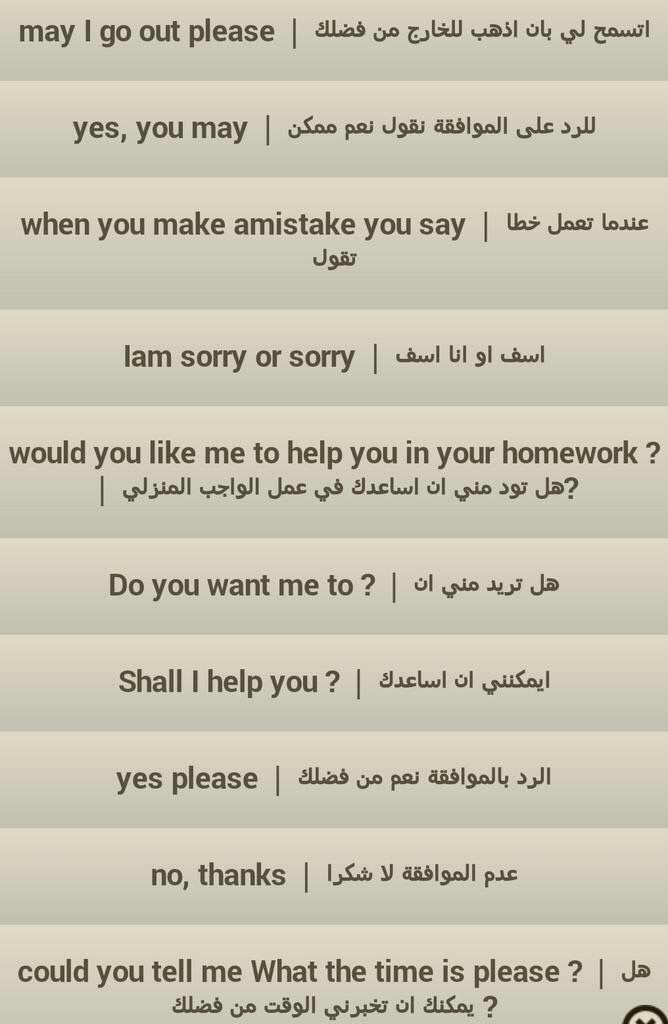 Learning Arabic Msa Fabienne Arabic Sentences English Words English Vocabulary
