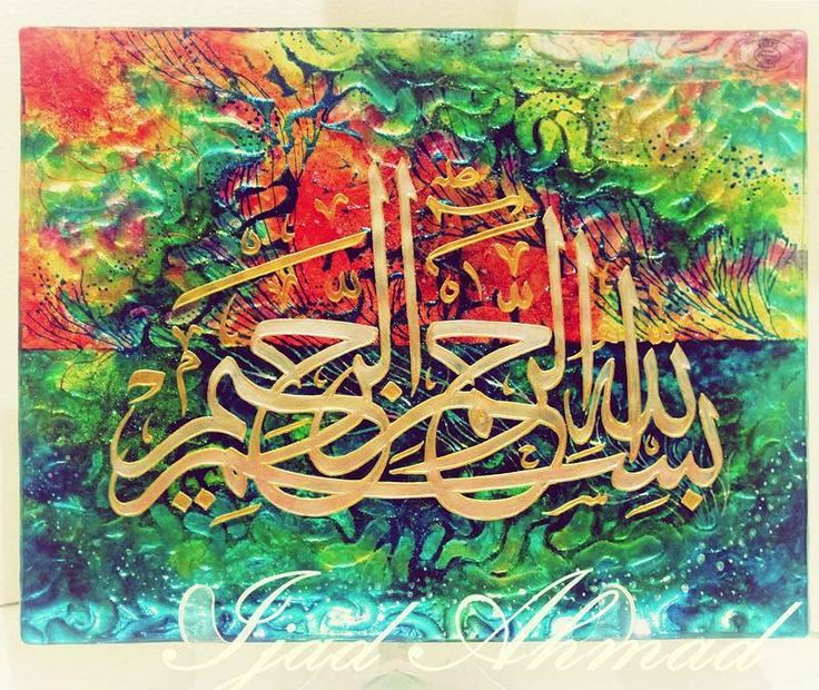 Islamic Calligraphy Painting On Glass