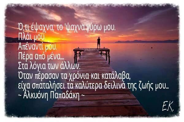 www.facebook.com/alkuonipapadaki?pnref=story