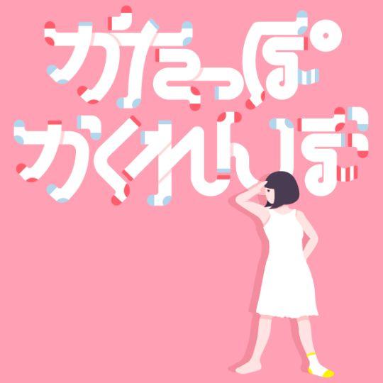 0906 かたっぽかくれんぼ