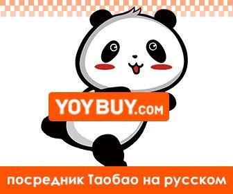 Сервис доставки из Китая. YOYBUY поможет вам купить и доставить товары из любых магазинов Китая . YoyBuy.com INT
