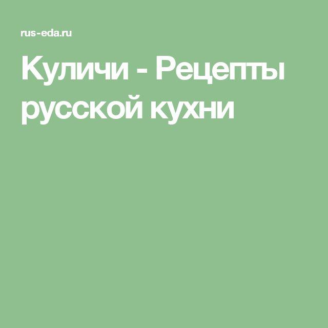 Куличи - Рецепты русской кухни