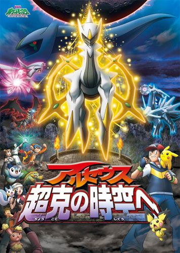 Info Pokemon Movie 12: Arceus - Choukoku no Jikuu e