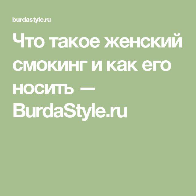Что такое женский смокинг и как его носить — BurdaStyle.ru