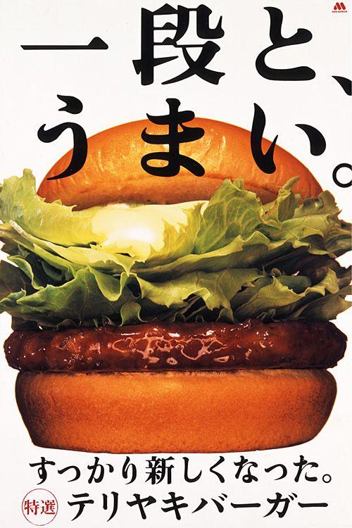 OMG i REALLY MISS a good japanese MOS Burger!!!