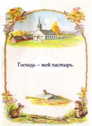Детская Библия, Господь-мой пастырь, иллюстации, псалом 23, иллюстрации Таши Тюдор