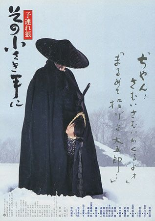 Kozure Ôkami: Sono chîsaki te ni / Lone Wolf and Cub: The Final Conflict (1993) -  Akira Inoue