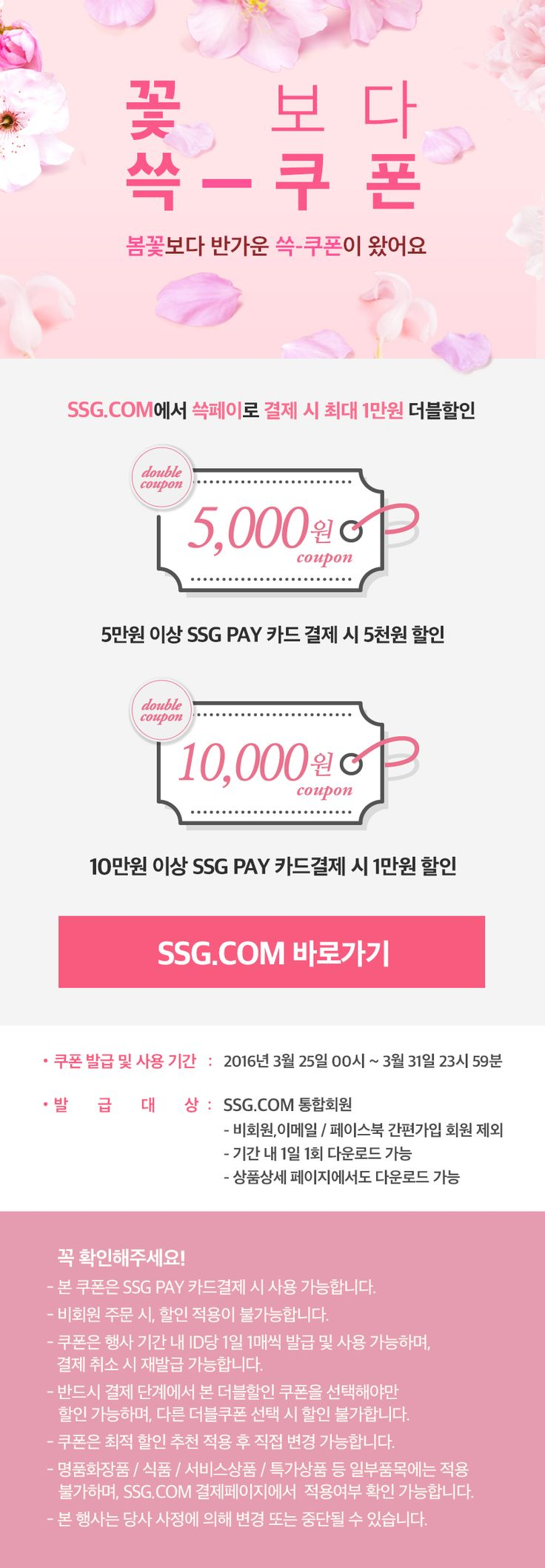 SSG.COM_coupon_web_145880959041117.png (810×2330)
