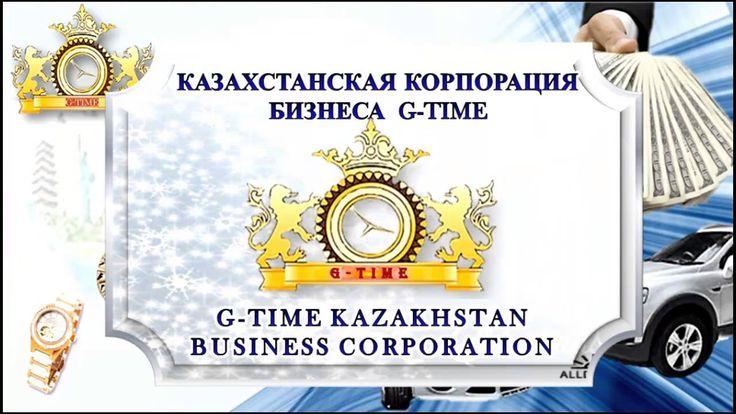 Презентация G Time от 27 07 2016г спикер Светлана Алтаф
