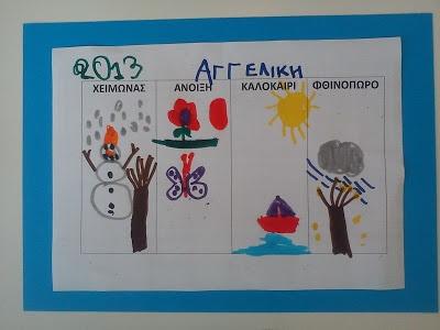 Kindergarten Today: ΟΙ 4 ΕΠΟΧΕΣ ΤΟΥ ΧΡΟΝΟΥ