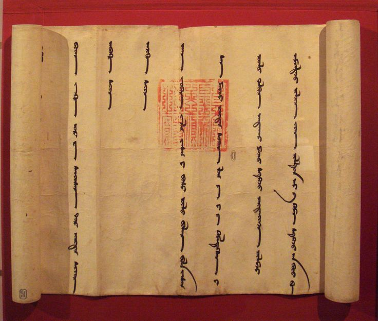 1305 letter from the Ilkhan Mongol Öljaitü to King Philip IV of France, suggesting military collaboration during the Crusades