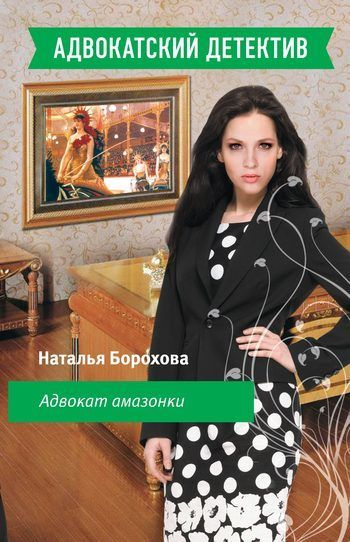 Адвокат амазонки #чтение, #детскиекниги, #любовныйроман, #юмор, #компьютеры, #приключения, #путешествия