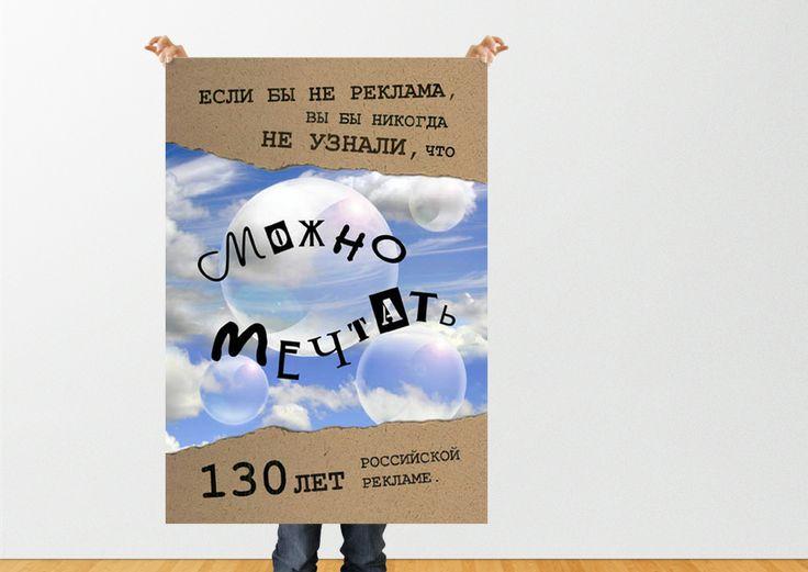 """Плакат для конкурса """"100 лет российской рекламе"""""""
