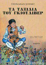 http://www.protoporia.gr/ta-taxidia-toy-gkioyliver-p-149900.html