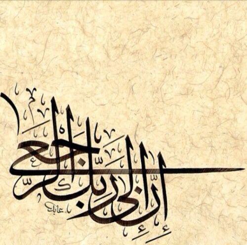 """"""" إِنَّ إِلَى رَبِّكَ الرُّجْعَى """" ( سورة العلق 96 ، الآية 8 ) ,Truly  the [final] return [of everyone] shall be to your Lord."""