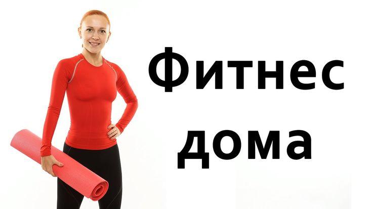 """Фитнес дома   Ежедневные тренировки """"Суперсемидневка"""""""
