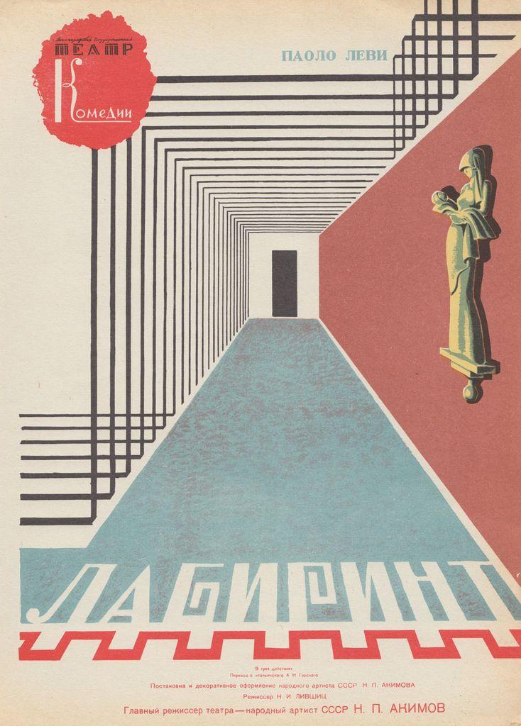 Nikolay Pavlovich Akimov Theatre Posters