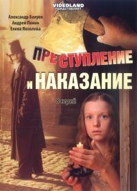 Сериал Преступление и наказание (рус) смотреть онлайн бесплатно!