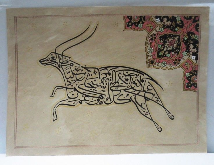 INDO ISLAMIC ARABIC FINE KALMA CALLIGRAPHY PAINTING LARGE DEER PATTERN WALL DECO