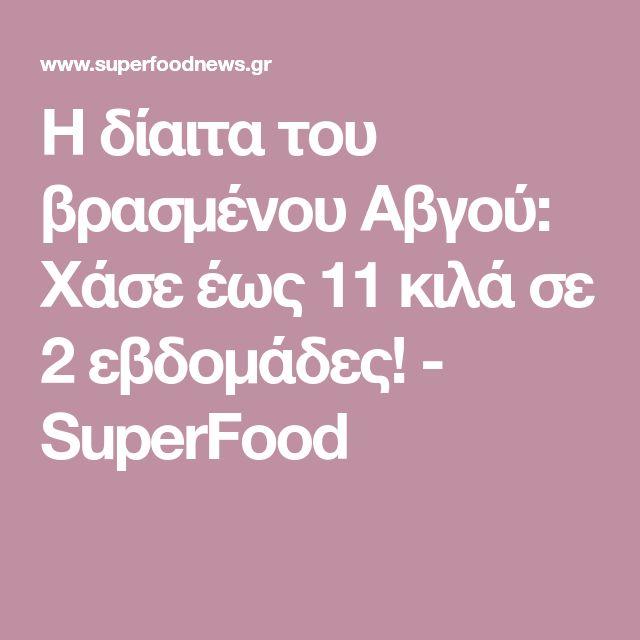 Η δίαιτα του βρασμένου Αβγού: Χάσε έως 11 κιλά σε 2 εβδομάδες! - SuperFood