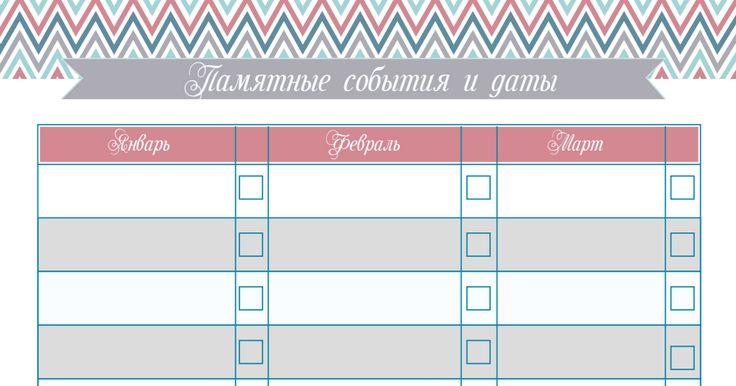 HouseHoldBinder-Памятные даты года.pdf