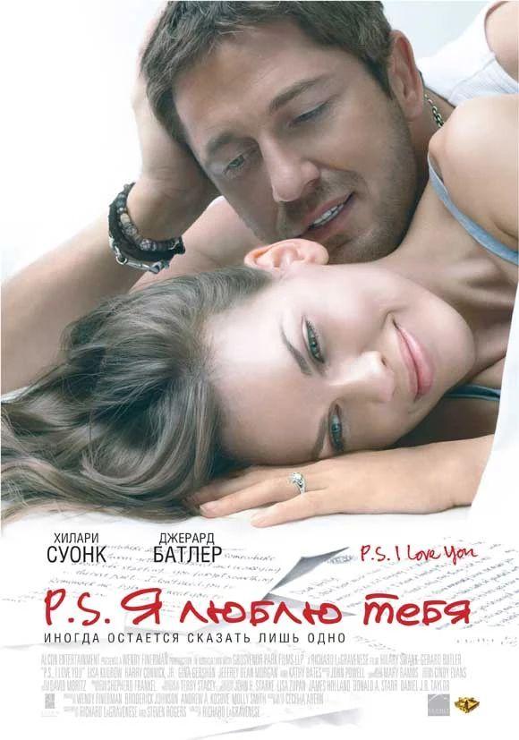 """Фото: P.S. Я люблю тебя / P.S. I Love You (2007) С тех пор, как прошёл юношеский максимализм, не раз убеждаюсь, что почти в каждом, даже """"не моём"""" жанре, есть достойные представители. Кино - не исключение. На Кинопоиске в разделе """"Похожие"""" для этой картины значатся как раз те фильмы, за которые я так не люблю данный жанр: """"Дневник памяти"""" и """"Спеши любить"""". Не важно, почему они мне не понравились. Вывод напрашивался очевидный: не мой жанр. Что как раз подтверждает сложившийся стереотипы: я…"""