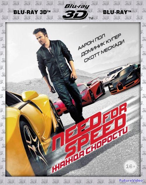 Need for Speed: Жажда скорости (2014) - смотреть онлайн в HD бесплатно, скачать…