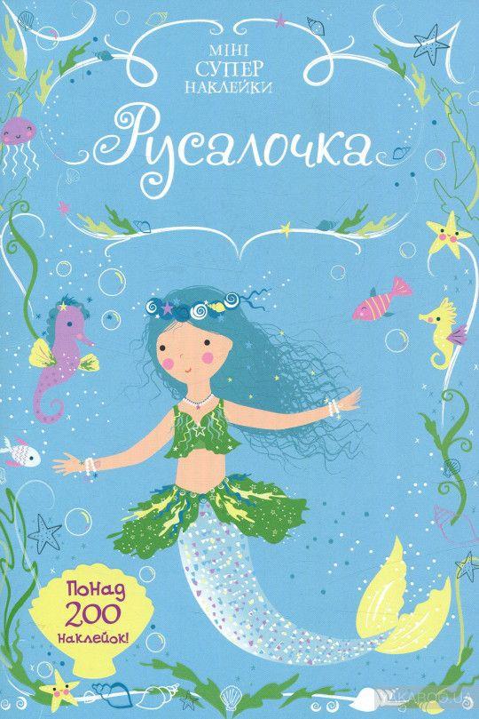 Русалочка. Супернаклейки міні (понад 200 наклейок) - - Книги с наклейками - Книги-игрушки - Досуг и творчество детей - Воспитание детей. Книги для родителей - Книги