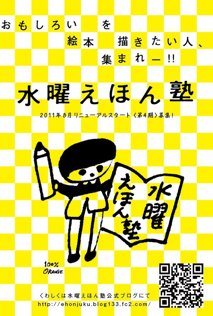 水曜えほん塾: Wednesday Picture book School: by Takahiro Furuya