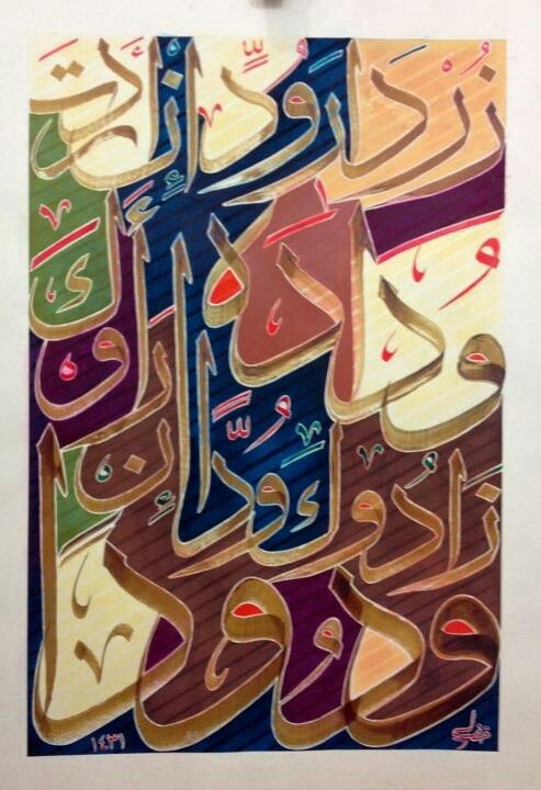زر دار ود إن أردت وداده ... زادوك ودا إن رأوك ودودا.... الفنان خضير البورسعيدي